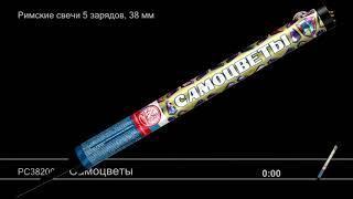 Римская свеча Самоцветы РС382005