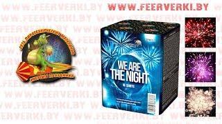 "GP497/2 We are the Night от сети пиротехнических магазинов ""Энергия Праздника"""