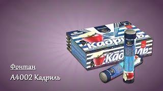 "А4002 Фонтан ""Кадриль"" / фейерверк"