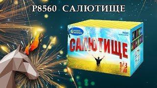 "P8560 Салютище! (1,25""х 143) пиротехника оптом ""огОнёк"""