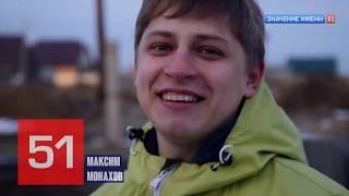 Значение имени Максим Монахов кто такой? - Тайна имени