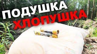 Петарда против Подушки / Firecrackers VS Pillow