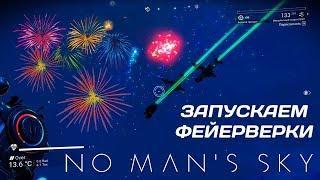 No Man's Sky: Запускаем Фейерверки!