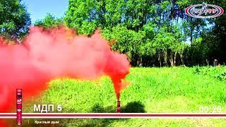Цветной дым красный. www.isalutov.ru тел.: (423) 292-43-53