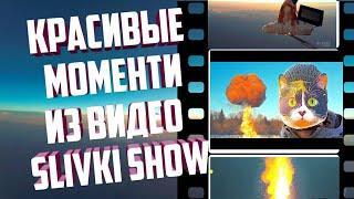 Лучшие епичние и красивие моменти из видео Slivki Show/Beautiful momenti from video Slivki Show