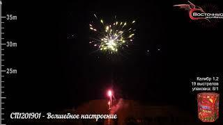 """Волшебное настроение"" 19 залпов_калибр 1,2 дюйма от 100salutov-opt.ru"