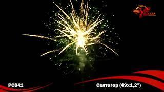 Батарея салютов Святогор 1,2х49