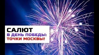 Где в Москве посмотреть салюты в День Победы?