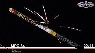 Янтарь МРС34 Римские свечи Мегапир NEW
