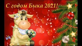 Прикольное поздравление с Новым Годом Быка! Весёлое поздравление С 2021 годом!  Музыкальная открытка