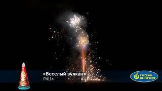 P4114 Веселый вулкан new
