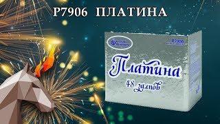 """P7906 Платина (1,25''X48) пиротехника оптом """"огОнёк"""""""