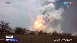 Взрывы боеприпасов Чернигов Украина