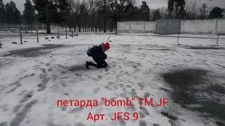 """Тест петарды """"bomb"""" ТМ """"Joker Fireworks"""""""