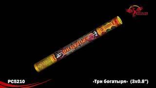 """PC5210  Римские свечи Три богатыря 3х0.8"""" производитель Русской Пиротехники"""