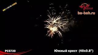 """Римские свечи (связка) РС570 / РС5720 Южный крест (0,8"""" х 40)"""