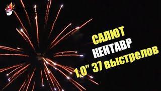 "Салют ""Кентавр"" FP-B212 (фейерверк 37 выстрелов, калибр 1"")"