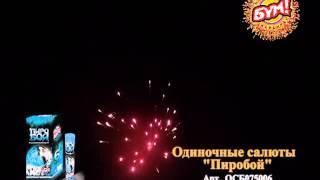"""Фестивальные шары """"Пиробой"""" 3"""