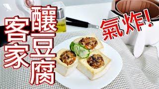 【家常料理EP99】客家釀豆腐│Hakka Stuffed Tofu Recipe.