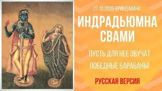 27.10.2020 «Пусть для нее звучат победные барабаны!»