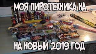 Моя пиротехника на новый 2019 год
