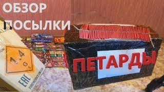 ✅ Распаковка посылки от Mysalut.ru