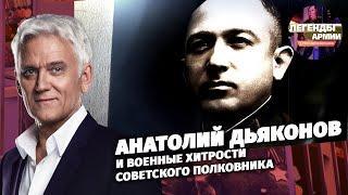 Анатолий Дьяконов и военные хитрости советского полковника