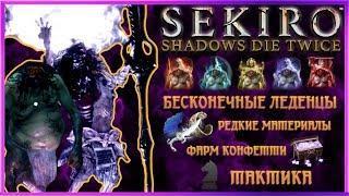 ЁКАИ - Безголовый, Воин Ситимэн + фарм конфетти | Sekiro Shadows Die Twice Гайд