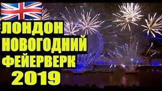 ЛОНДОН-НОВОГОДНИЙ ФЕЙЕРВЕРК 2019