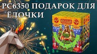 """РС6350 Подарок для елочки (0,8"""" х 18) пиротехника оптом """"ОГОНЁК"""""""
