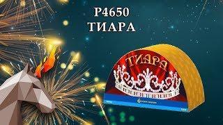 "P4650 Тиара   пиротехника оптом ""огОнёк"""