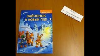 """Обзор на книгу: Катарина Фолк """"Зайчонок и новый год"""""""