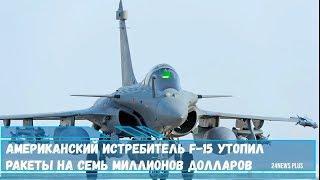 Американский истребитель  F-15 утопил ракеты на семь миллионов долларов