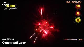 """Римские свечи СС5220 Огненный цвет (1"""" х 8)"""