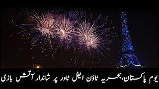 Fabulous show of fireworks at Bahria Town Karachi on Pakistan Day