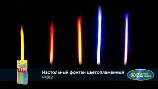 P4812 Настольный фонтан (цветное пламя: красное, зеленое, синее, желтое, фиолетовое)