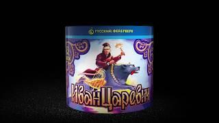 Иван-Царевич P7205 салют от Русский фейерверк NEW