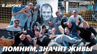 """В движе. Памяти ушедших болельщиков """"Динамо"""""""