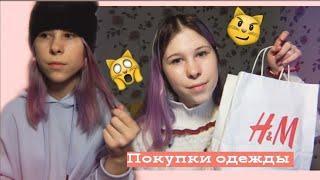 HAUL 2020 / ПОКУПКИ ОДЕЖДЫ   Твоё, Bershka, h&m