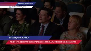 Третий кинофестиваль «Горький fest» пойдет в Нижнем Новгороде