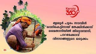 Preparation for Thrissur Pooram sample fireworks | #Kerala 360