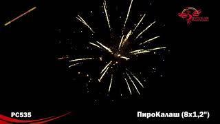 """Римские свечи - """"ПироКалаш"""""""