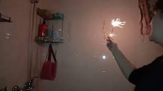 Зажигаем бенгальские огни.