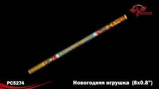 Салют РС5274 Римская свеча Новогодняя игрушка - Русская пиротехника