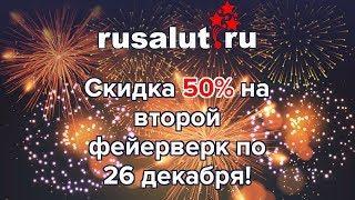 Rusalut: фейерверки со скидкой 50%!