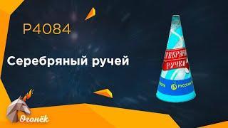 P4084 Серебряный ручей 20см