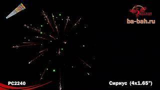 Ракеты РС240 / РС2240 Сириус