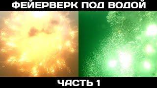 Взрыв фейерверка под водой
