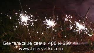 Бенгальские свечи 400 и 650 мм. Челябинские!