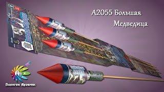 """А2055 Большая медведица ракета калибр 1,5"""""""